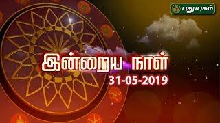 Rasi Palan – PuthuYugam tv Show