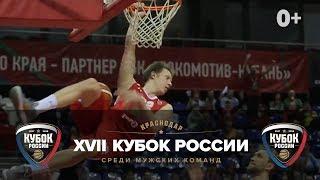 Финал Четырех Кубка России в Краснодаре / Промо