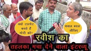 Ravish Kumar का अबतक का सबसे तगड़ा  Intervew | अपने गांव में अलग अंदाज़ में मिले रवीश #HtvNews