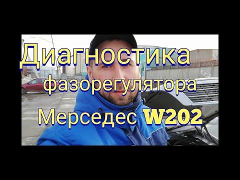 Диагностика фазорегулятора Мерседес W202