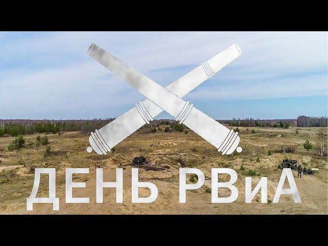 День РВиА: ракетчикам и артиллеристам посвящается...
