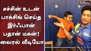 சச்சின் உடன் பாக்சிங் செய்த இர்ஃபான் பதான் மகன்! வைரல் வீடியோ | Irfan Pathan Son Boxing with Sachin