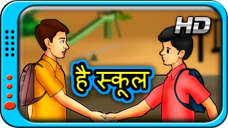High School - Hindi Story for Children | Panchatantra Kahaniya | Moral Short Stories for Kids