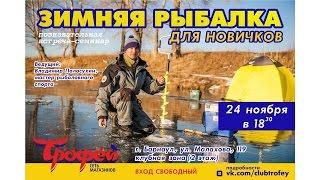 Семінар ''Зимова риболовля для новачків'' 24.11.16
