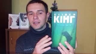 Огляд книги: Зелена миля (Стівен Кінг/КСД)