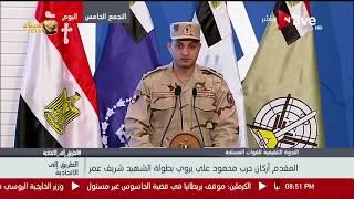 الطريق إلى الاتحادية - المقدم أركان حرب محمود علي يروي بطولة الشهيد شريف عمر