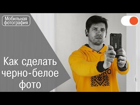 Как сделать черно-белую фотографию на смартфон - Уроки мобильной фотографии