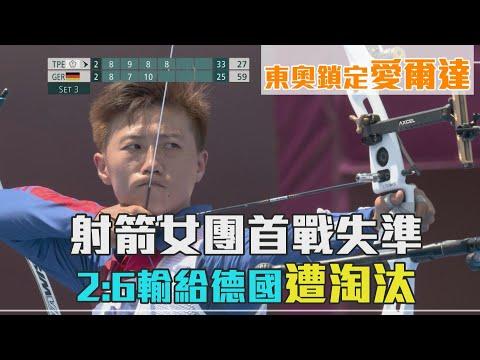 射箭女團首戰失準 2:6輸給德國遭淘汰|愛爾達電視20210725
