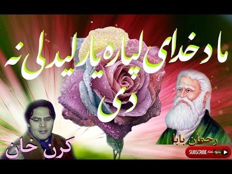 KARAN KHAN | RAHMAN BABA with lyrics| کرن خان | ما د خدای لپاره يار ليدلی نه دی