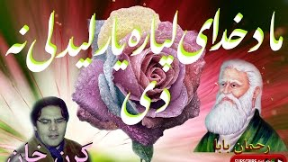 karan khan rahman baba with lyrics کرن خان ما د خدای لپاره يار ليدلی نه دی
