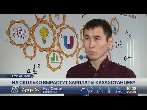 Кому из казахстанцев повысят зарплату с 1 января