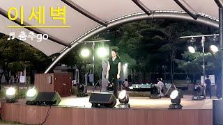 [쇼아트]  춤추go (이세벽 )수성파크 콘서트
