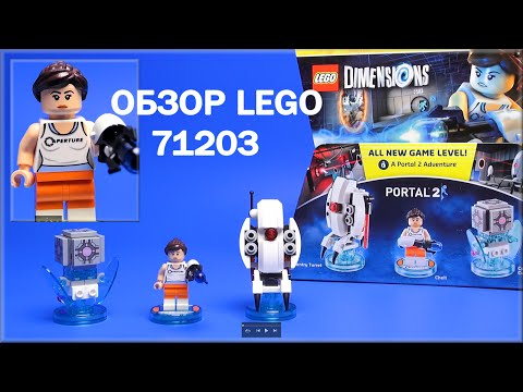 LEGO Dimensions Portal 2 Level Pack 71203 Лего Дименшенс на русском Портал 2 (71203)