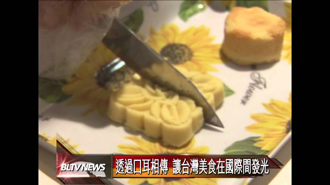 20120601 臺灣特色素食料理 精緻菜餚深得人心 - YouTube