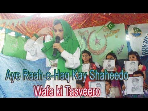 aye-rah-e-haq-ke-shaheedo,-bright-future-sermik
