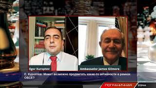Посол США в ОБСЕ: Российские войска должны уйти из Грузии и Украины. Пограничная ZONA Егор Куроптев