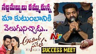 Jr NTR Emotional Speech || Thanks to Balayya at Aravindha Sametha Success Meet | NTV