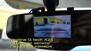 Видеорегистратор в панорамном зеркале Neoline G tech X23 \ Пример записи \ Передняя камера