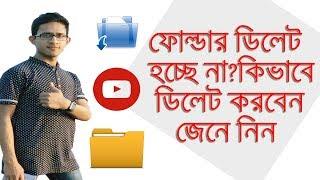 I Can't Delete The Folder   - How To Delete Remove FOLDERS That Won't Delete? Bangla Tutorial