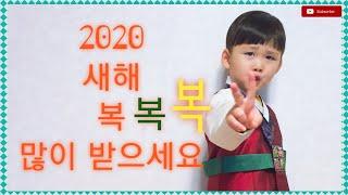 육아브이로그|2020년 새해 복 많이 받으세요|행복한일…
