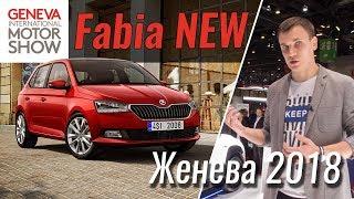 Шкода Фабия 2016 цена, фото, видео, характеристики Skoda Fabia третьего поколения