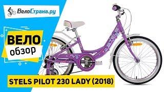 Детский велосипед Stels Pilot 230 Lady V020 2018. Обзор