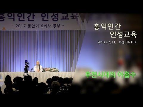 [홍익인간 인성교육] 7097강 아홉수