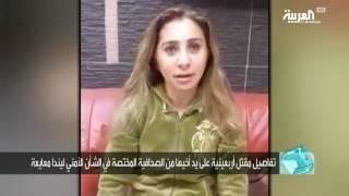تفاعلكم : جريمة تهز الأردن..تفاصيل طعن شاب لأخته