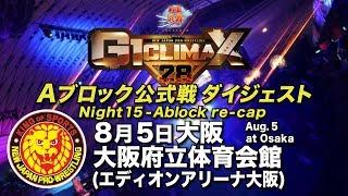 【G1 CLIMAX 28】8.5大阪府立体育会館(エディオンアリーナ大阪)【Aブロックダイジェスト】