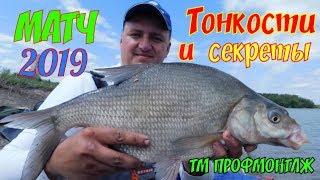 Рыбалка на поплавок   ТОНКОСТИ и СЕКРЕТЫ   Матчевая ловля на Артёмовской дамбе 2019