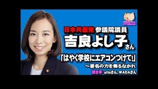 【日本共産党】吉良よし子参議院議員にきく「はやく学校にエアコンつけて!」~署名の力を侮るなかれ 吉良佳子 検索動画 25