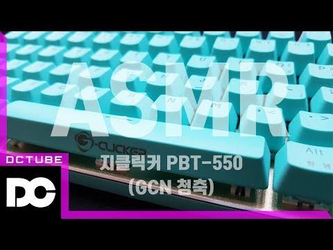 [ASMR] 지클릭커 PBT-550 텐키리스 기계식 키보드 타건음 소리 (GCN 청축)