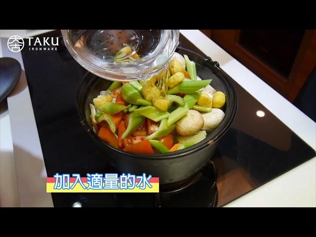 [在家煮最健康] 大古鐵器 TAKU 鑄鐵內鍋(健康美味好料理)