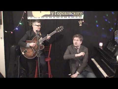 Илья Луштак (гитара, вокал, USA) и Андрей Зимовец (рояль), Квартирник у Гороховского 2019 г.