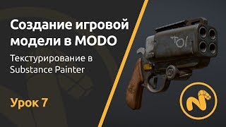 Мини-курс «Создание игровой модели в MODO». Урок 7 - Текстурирование в Substance Painter
