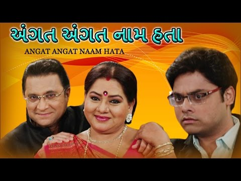 Angat Angat Naam Hata - Superhit Gujarati Family Natak Full 2017 - Aliraza Namdar, Imtiaz Patel,