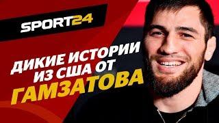 Выхожу на улицу, вижу – труп. Истории Шамиля Гамзатова перед дебютом в UFC