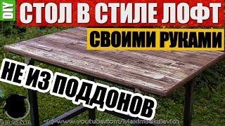 Стол в СТИЛЕ ЛОФТ Своими Руками из всякого хлама (НЕ ИЗ ПОДДОНОВ)