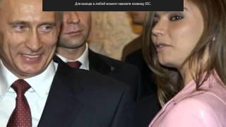 Новая жена Путина(На фоне событий на Украине вопросы о новой жене Путина кажутся неуместными. Однако некоторые любопытные..., 2015-01-29T16:16:29.000Z)