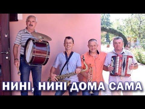 Нині. Українська троїста музика на українському весіллі