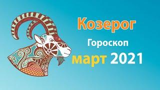 Козерог Гороскоп на МАРТ 2021 года Месяц саморазвития и обучения