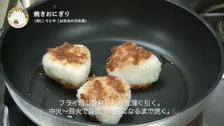 ホッキ味噌の焼きおにぎり(大洗町ブランド推進協議会)