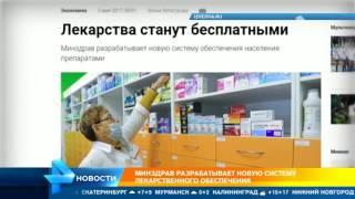 В аптеках будут выдавать бесплатные лекарства