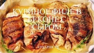 Как приготовить куриное филе в беконе. Простой рецепт