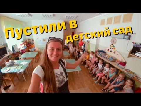 ВЛОГ: День в детском саду, детские прививки // Краснодар 2019
