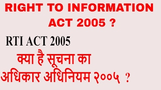 RTI | Right to Information Act 2005 | How to file RTI online | RTI Act 2005 | सूचना का अधिकार 2005 |