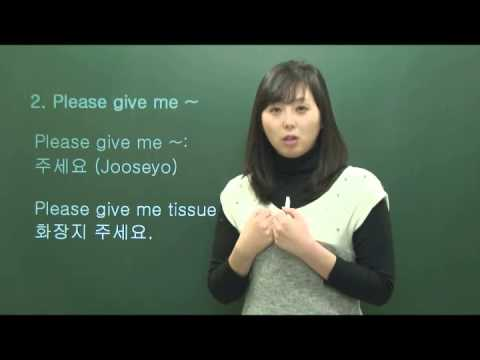 (Learn Korean Language -  Conversation I) 4. Do you have~, give me ~, How much ~ 있어요? 주세요. 얼마에요?