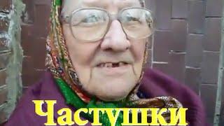Бабка отжигает частушки
