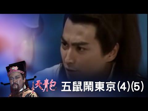 包青天 五鼠鬧東京(4)(5) - YouTube