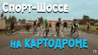Шоссеры на КАРТОДРОМЕ/Спорт-Шоссе